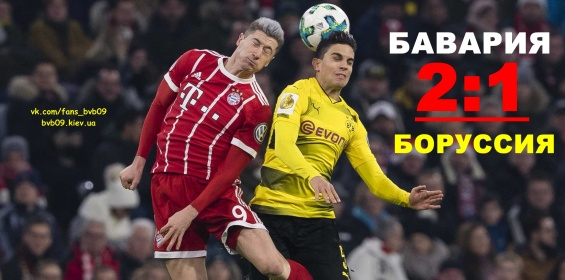 1/ 2 кубка германии. боруссия м бавария